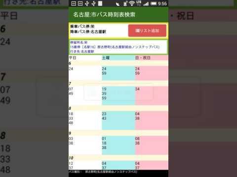 名古屋 市バス 時刻 表 アプリ