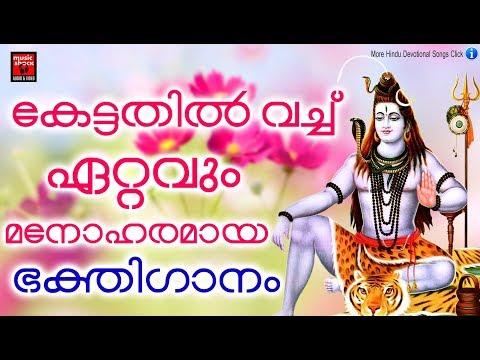 Shivaratri Special Songs # കേട്ടതിൽ വച്ച് ഏറ്റവും മനോഹരമായ ഗാനങ്ങൾ  # Shiva Devotional songs 2019