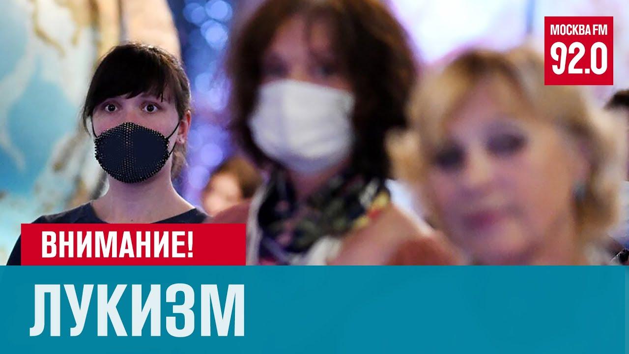 Дискриминация по внешним признакам - Москва FM