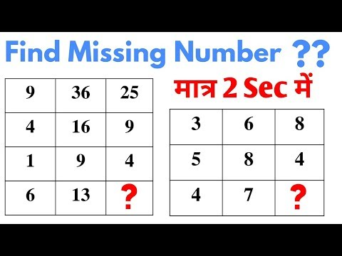 Reasoning Tricks in hindi | Missing number | For #Railway, SSC, BANK, CPO SI, CHSL, MTS & all exams