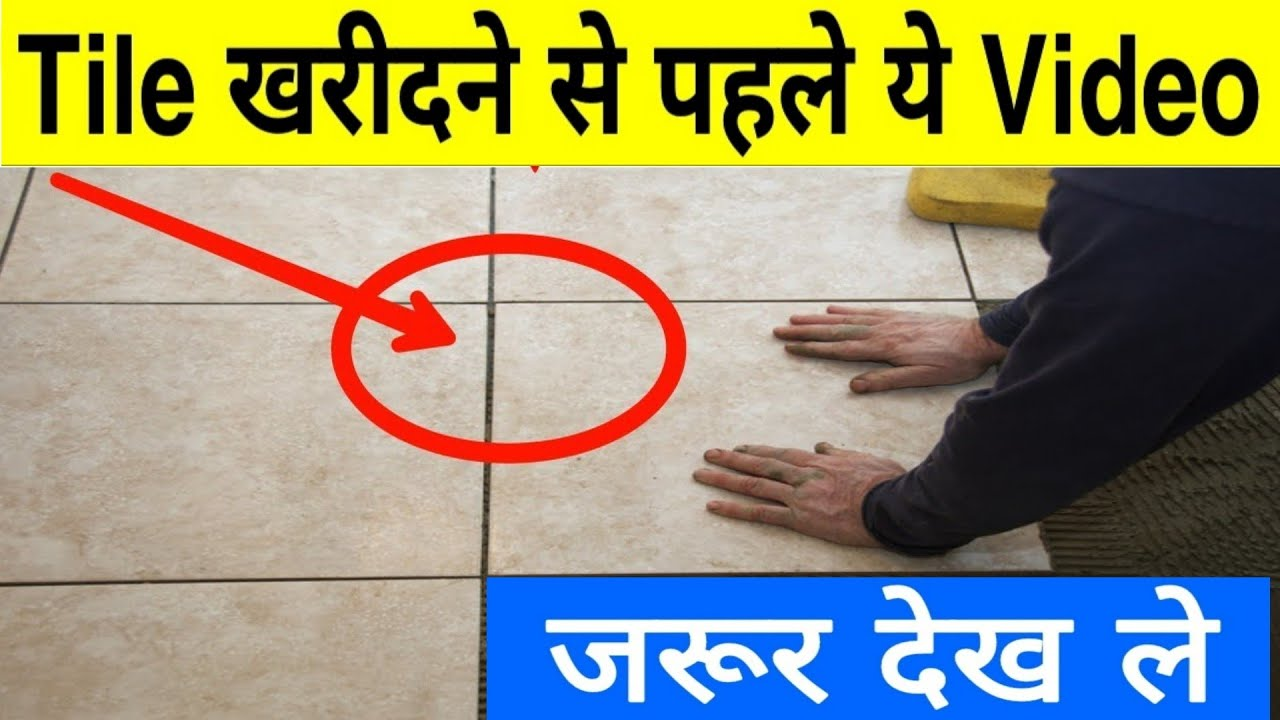 Must Watch Purchase B4 all types tiles Floor Tiles wall tiles ...
