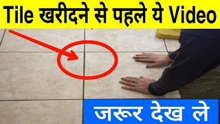 Must Watch Purchase B4 all types tiles Floor Tiles wall tiles Ceramic ,kitchen Tiles watch video