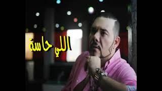 Adil el miloudi - عادل الميلودي- ماعندي حتى أمنية غير اميمتي تبقى ليا