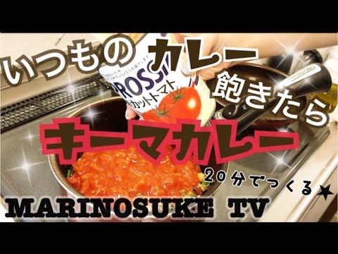【料理動画】ほんまに簡単!辛くない!私のキーマカレーの作り方!!