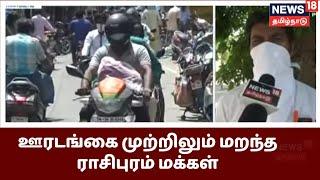 ஊரடங்கை முற்றிலும் மறந்த ராசிபுரம் மக்கள் | Namakkal Rasipuram | TN Lockdown Updates