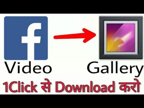 How to download facebook videos to gallery | Easy fb video downloader | Hindi/urdu | by TECHNOBLOG