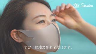 The Session「ATB-UV+MASK」TSUKIさん インタビュー / 抗菌防臭・UVカットマスク
