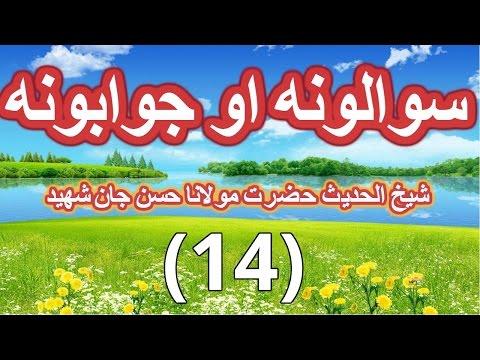 MULANA HASAN JAN SHAHEED SAWAL AW JAWAB (14)