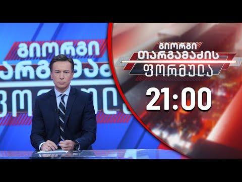 Giorgi Targamadze's formula -October 7, 2020