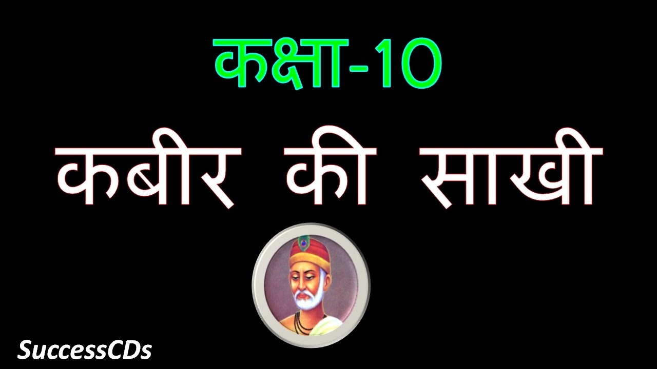 Kabeer Ki Sakhi (कबीर की साखी )-Class 10 Hindi Lesson Demo Explanation ,  Question Answers