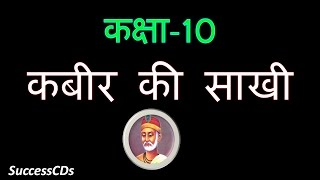 kabeer ki sakhi कबीर की साखी class 10 hindi lesson demo explanation question answers