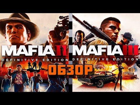 Mafia 2 Definitive Edition и Mafia 3 Definitive Edition - ЧТО ИЗМЕНИЛОСЬ И ЧТО ДОБАВИЛИ / [ОБЗОР]