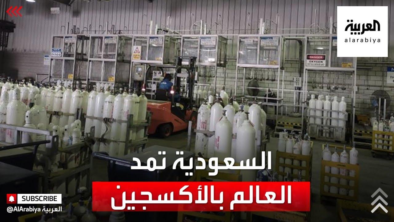 نشرة الرابعة | السعودية تصدر الأكسجين الطبي للخارج بعد تحقيق الاكتفاء الذاتي منه  - نشر قبل 22 ساعة