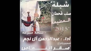 شيلة صلب قحطان المضيمه 2015 أداء عبدالرحمن آل نجم + مسرع