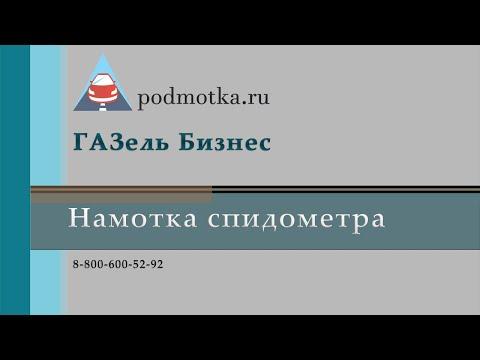 CAN Моталка спидометра  ГАЗель Бизнес +7(963) 621-13-88