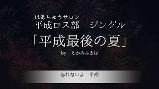 はあちゅうサロン 平成ロス部 ジングル「平成最後の夏」by えかみふるは.