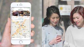 Yahoo! MAP アプリ プロモーション動画