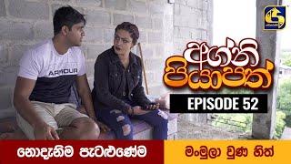 Agni Piyapath Episode 52 || අග්නි පියාපත්  ||  20th October 2020 Thumbnail