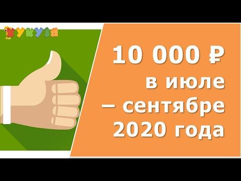 10 000 на ребенка в июле, августе, сентябре 2020