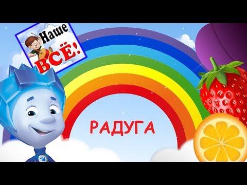 Веселая радуга мультфильм смотреть онлайн бесплатно