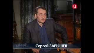 Сергей Барышев. Приглашает Борис Ноткин