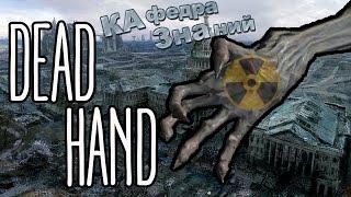 Мёртвая рука России