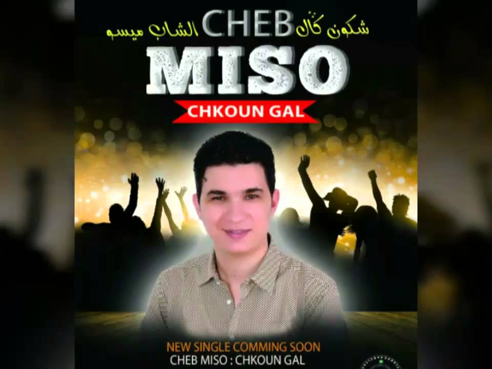 cheb hafid chkoun gal mp3
