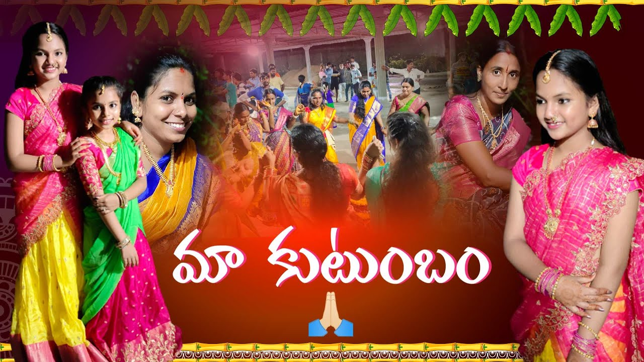 Yodha Bathukamma Festival Celebration    మా కుటుంబం 🙏🏻    #ydtvbeauty