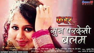 Suna Pardeshi Balam | सुन परदेसी बलम | Qahar कहर | Gunjan Pant Bhojpuri | NEW सुपरहिट #VIDEO SONG