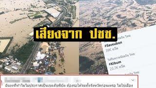 เสียงจากประชาชน-โซเชียลแห่ติด-แฮชแท็ก-saveubon-หลังน้ำท่วมสูง-ไร้การช่วยเหลือ