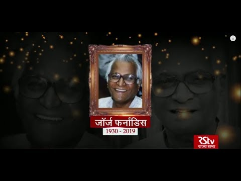 The Life And Times Of George Fernandes