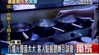 [東森新聞]八爐開煮「火大聽嘸」! 海產粥店怪立牌