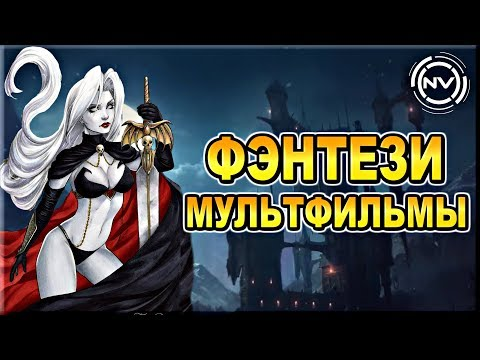 Подборка ФЭНТЕЗИ мультфильмов. Что посмотреть? | NVision