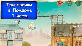 Обложка Три Овечки 3 1 Приключения в ЛОНДОНЕ