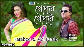 Gopone Gopone | MD Faruk & Farabee | Shariar Prince| Priyanka Zaman | Eid Special Music Video | 2018