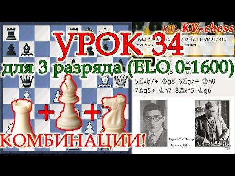 Flash Chess 3 – Игры шахматы бесплатно