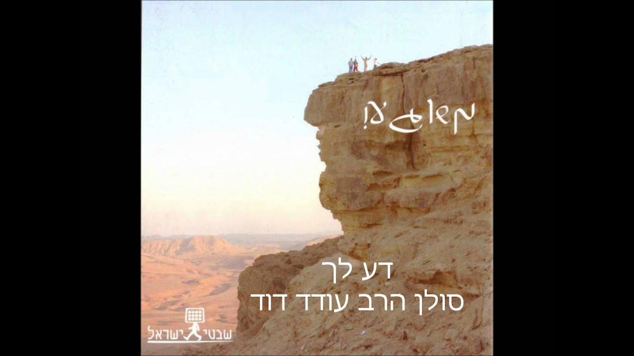 דע לך - שבטי ישראל