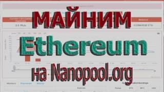 Майнинг Эфириума и его форков. Эфириум на Nanopool.org. Часть 9