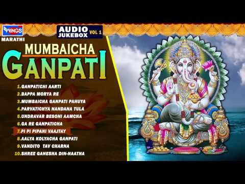 Mumbai Cha Ganpati - Bappa Morya Re -Ga Re Ganpaticha -Ganpati Aarti || Volume -1