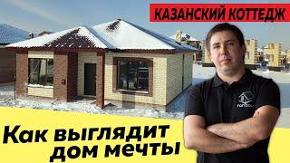 Одноэтажный кирпичный дом 103м2 в КазаниСтроительство домов в МосквеПодмосковьемосковской области