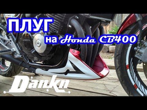 Установка плуга на мотоцикл Honda CB400