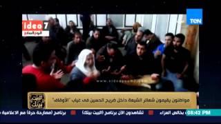 """البيت بيتك - إنجي أنور """" مواطنون شيعة  يقيمون شعائر داخل ضريح الحسين فى غياب الأوقاف """""""
