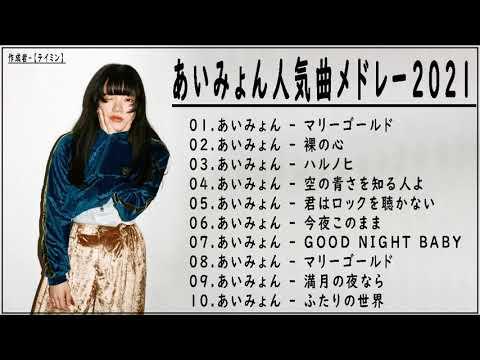 AIMYON Best Hit Medley 2021 あいみょん ベストヒットメドレー 2021@Japan Songss