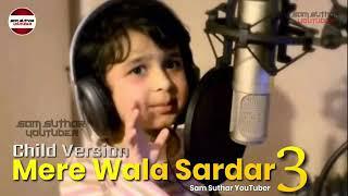 Mera wala Sardar 3 official Song (Child version)Ashok Sen