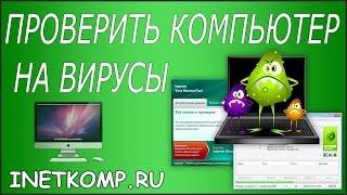 Проверить компьютер на вирусы БЕСПЛАТНО!