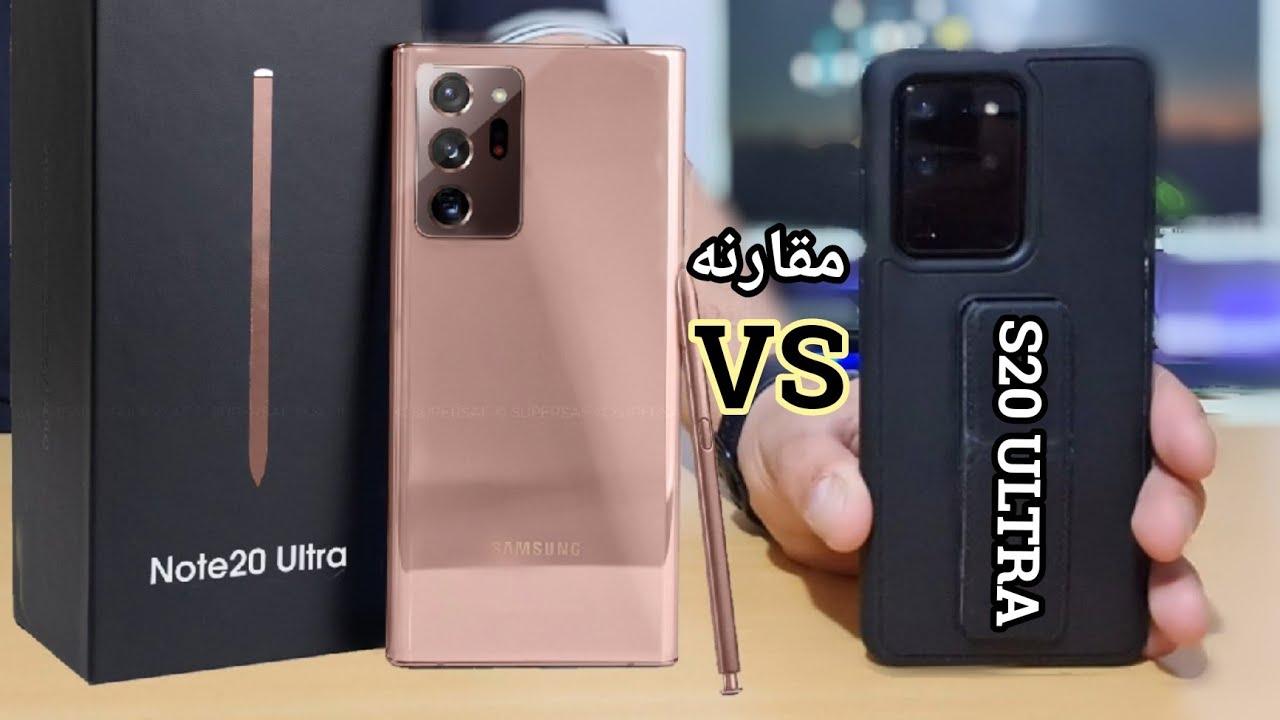 مقارنة سامسونج النوت 20 الترا و S20 الترا   Samsung Note 20 Ultra VS S20 Ultra