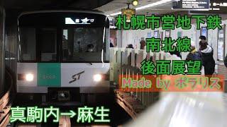 札幌市営地下鉄南北線後面展望 [真駒内→麻生]