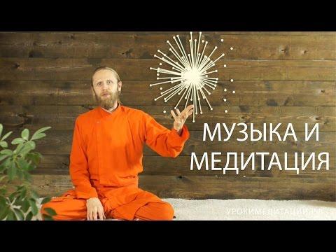 Музыка и медитация