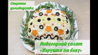 """Салат  на Новый Год """" Игрушка на елку"""". Потрясающий салат, который сметут со стола в числе первых"""