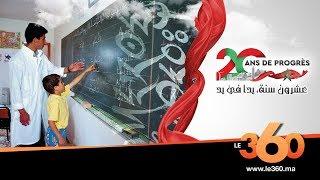 Le360.ma • 20 ans de règne. EP1. Quand l'amazigh retrouve toute sa place